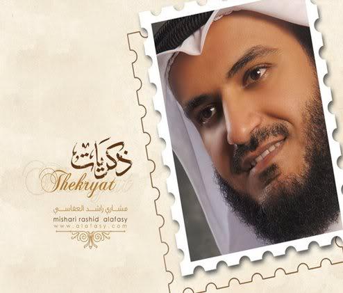 جميع أناشيد الشيخ مشارى بن راشد العفاسى Mp3 من 2004 الى 2009 11