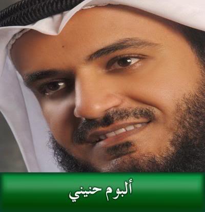 جميع أناشيد الشيخ مشارى بن راشد العفاسى Mp3 من 2004 الى 2009 7aneeny01zr3