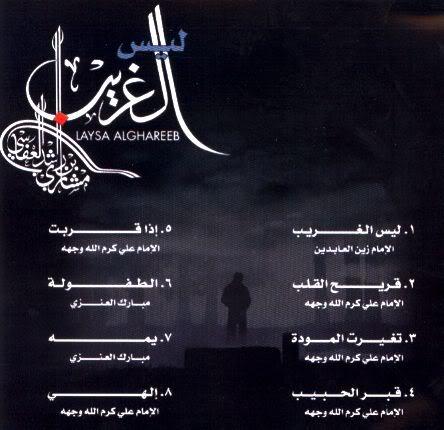 جميع أناشيد الشيخ مشارى بن راشد العفاسى Mp3 من 2004 الى 2009 Jasi12001