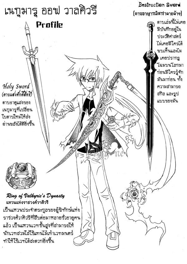 [Character CF2] เนกุมารุ ออฟ วาลคิวรี *อินโทรพร้อมรบ* [อัพเดตข้อมูล] NEGUMARUOFVAKIERARI02