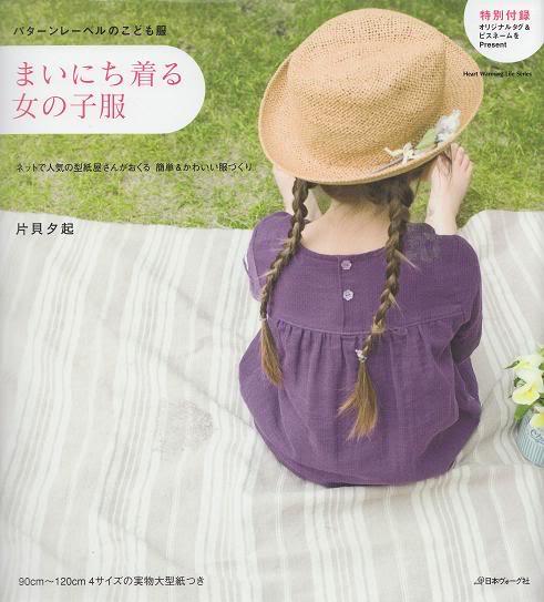 les livres jap ... Maion1