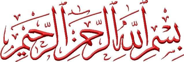 صور اسلامية و خلفيات اسلامية زخارف صور مكة وصور القدس الاقصى وكل