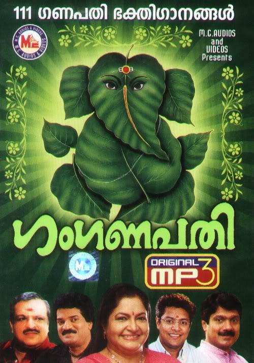 Gamganapathi - 111 Ganapathi Devotional Songs Gamganapathi-111GanapathiBhaktiganangal