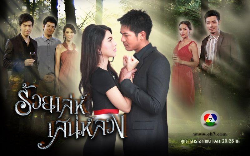 Месть, научившая любить / Roy Lae Sanae Luang / Tricky lovers / Charming Deception (Тайланд, 2013 г., 18 серий) 232cdd267435d1ec34a76c462c8ff4f6