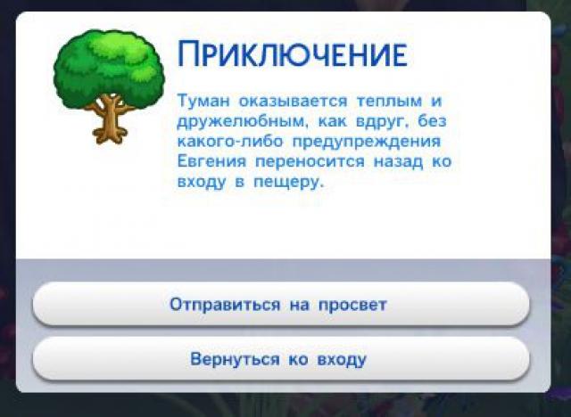 Секретные локации в Sims 4 0e99b47f9cca58c1d9aead79133fff56