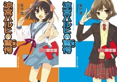 Suzumiya Haruhi no Kyōgaku vende 341,000 copias en 1 semana Haruhi-suzumiya-novel-kyogaku