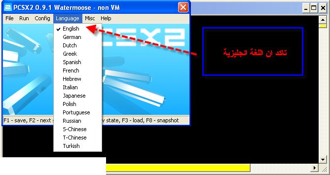 تشغيل البلاستيشن على الكمبيوتر Playstation Emulatorمع الشرح الممل 111