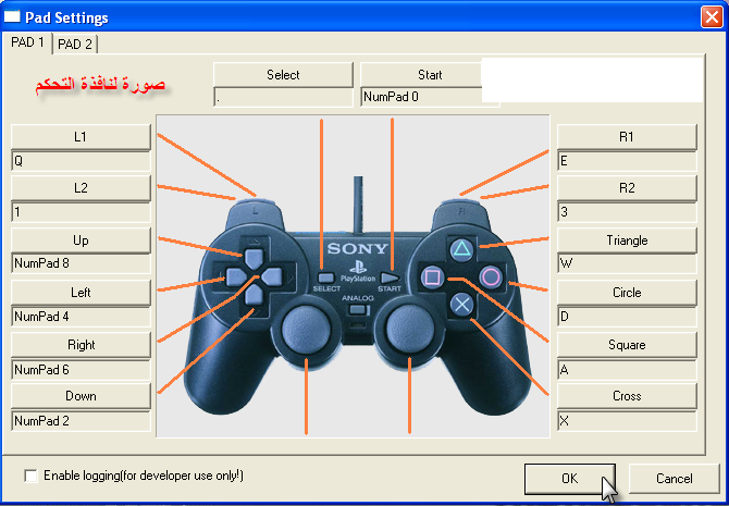 شغل كل ألعاب Playstation 2 على الكمبيوتر 117