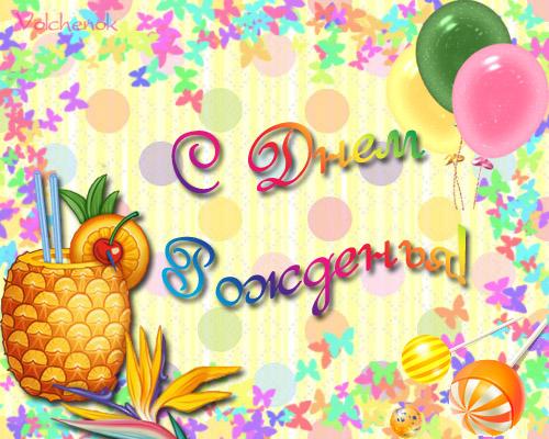Поздравляем Лерусю (мама Леночек) с днем рождения!  87f4fc99f25e4160b32c01eb28631a48