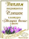 """Поздравляем победителей конкурса """"Мелодии Весны"""" 6b75e6eaa5cfb0bb13d72615282f7cea"""