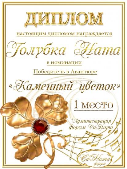 """Поздравляем победителей Авантюры """"Каменный цветок""""!!! 6634b4a19f2d34572c17549d1a9f05b2"""