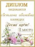 """Поздравляем победителей конкурса """"Весна идёт! Весне дорогу!"""" A5144eec8bc131b1ffc32d6f6ed2d16b"""