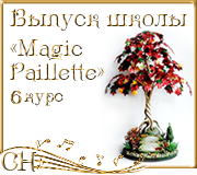 "Школа ""Magic Paillette"" 6 курс. ""Самостоятельные работы из пайеток"" 842cd6aa4a19b3f952d81e5b0673c835"