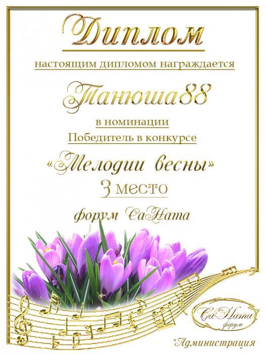 """Поздравляем победителей конкурса """"Мелодии Весны"""" 44162fed7ba28b6b8536fb02faa8b39b"""