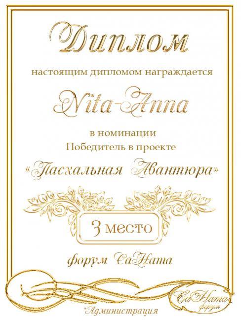 Поздравляем победителей Пасхальной Авантюры 78e53903189f10a4e5e46c9284ce1abc