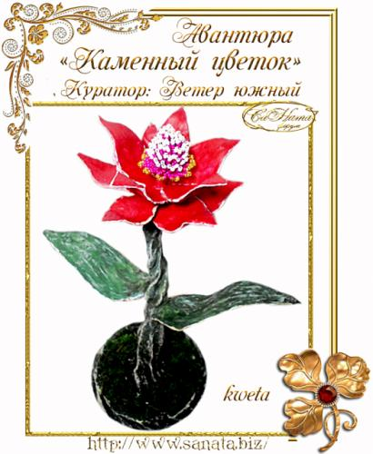 "Авантюра "" Каменный цветок"" Ef39b40df32e4c2c498262cbf8079ac0"