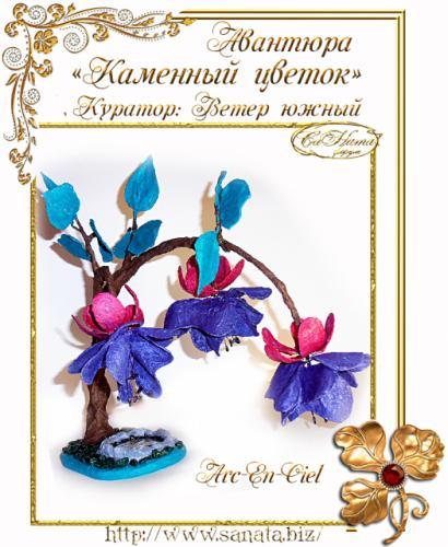 """Авантюра """" Каменный цветок"""" 363933fb33831ee86fa4153e8a32e8fe"""
