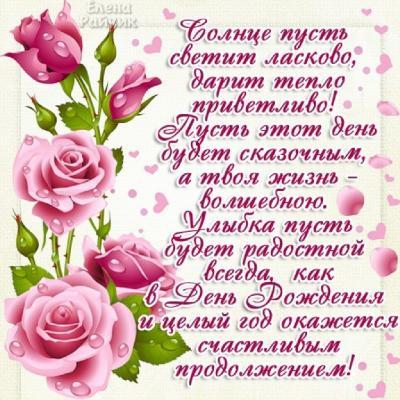 Поздравляем с Днем Рождения Марину (Мариночка) Ea6c6df33d5d7c5832243356e4c02376
