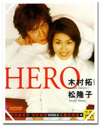 Сериалы японские - Страница 2 HEROposter