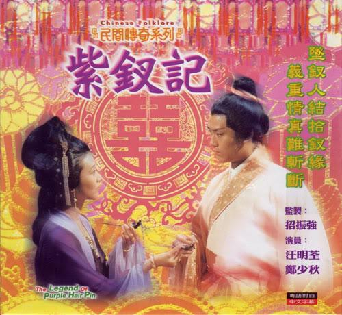 紫钗记- The Legend of Purple Hair Pin- Tử thoa ký (1975) 200701051167985797546
