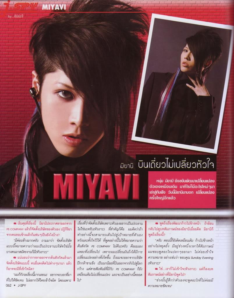 J-Spy vol.10 No.116 / June 2009 (Thailand Mag.) Img0011oer