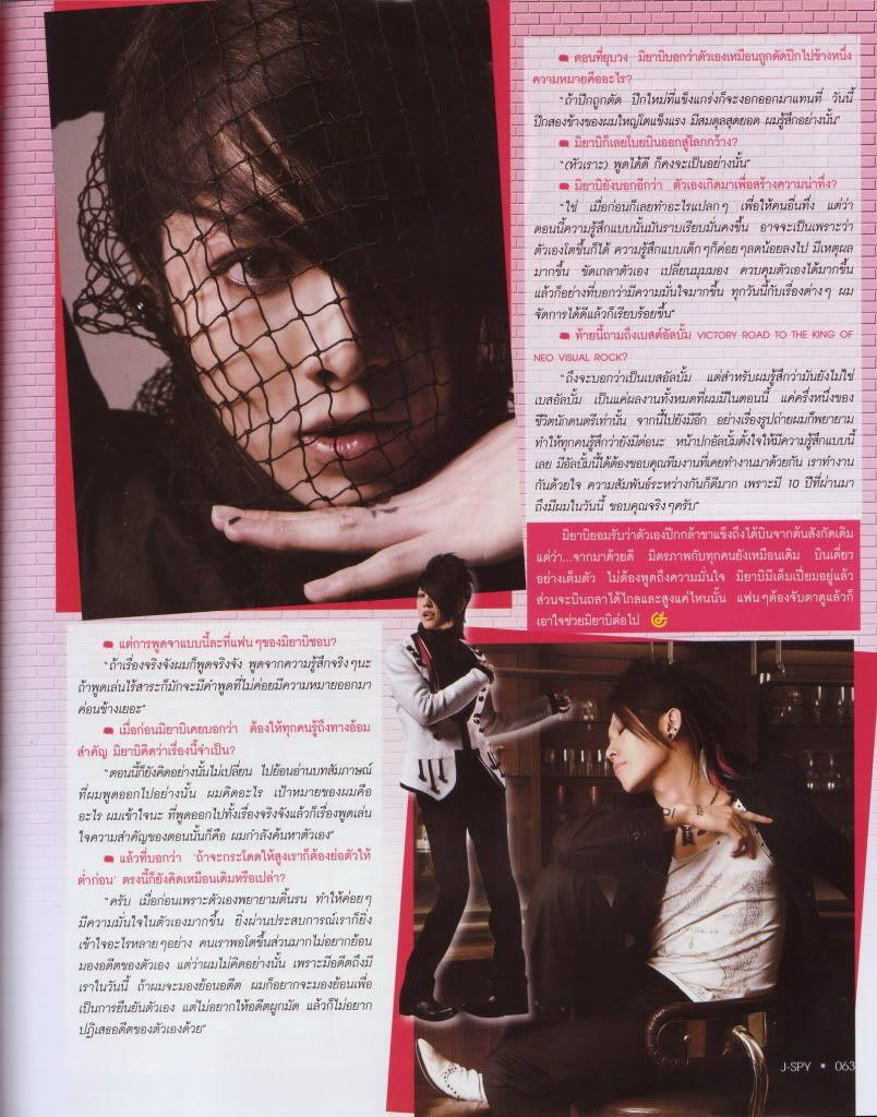 J-Spy vol.10 No.116 / June 2009 (Thailand Mag.) Img0012p