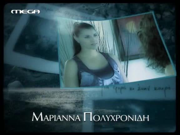 Φωτογραφίες Μαριάννα Πολυχρονίδη (Νταίζη) 8229_136708222731_721402731_2524222