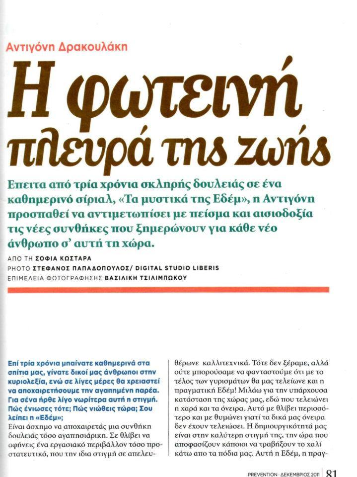 Αντιγόνη Δρακουλάκη ''Prevention- Δεκέμβριος 2011'' 2-22