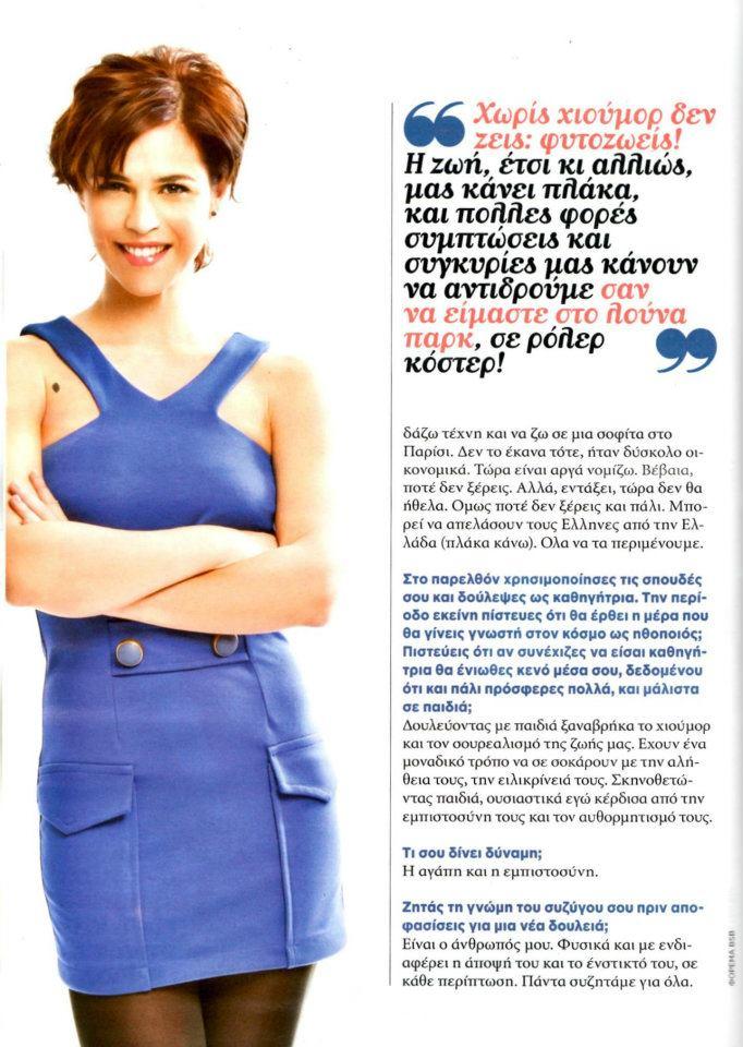 Αντιγόνη Δρακουλάκη ''Prevention- Δεκέμβριος 2011'' 4-7