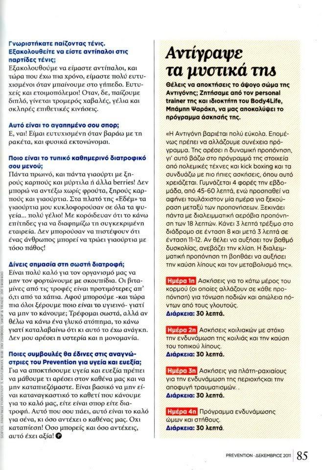 Αντιγόνη Δρακουλάκη ''Prevention- Δεκέμβριος 2011'' 5