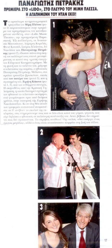 """Παναγιώτης Πετράκης - Πρεμιέρα στο """"LIDO"""" στο πλευρό του Μίμη Πλέσσα ~ HELLO! 20/10/2010 5373f8d2"""