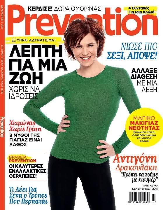 Αντιγόνη Δρακουλάκη ''Prevention- Δεκέμβριος 2011'' F404a78a