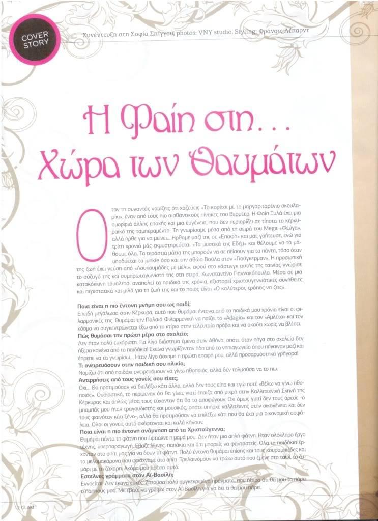 Φ. Ξυλά: Αν και δεν είναι μία παραδοσιακή γυναίκα, ζηλεύει πολύ τον άντρα της!  ~ Tlife.gr 27.12.2010  Glam2