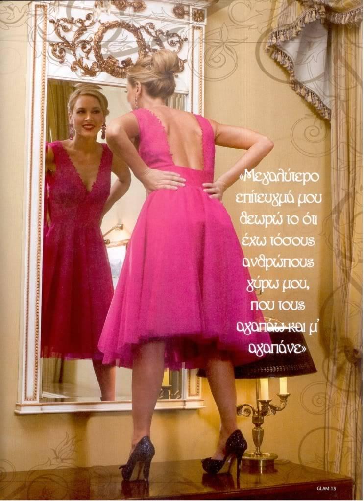 Φ. Ξυλά: Αν και δεν είναι μία παραδοσιακή γυναίκα, ζηλεύει πολύ τον άντρα της!  ~ Tlife.gr 27.12.2010  Glam23