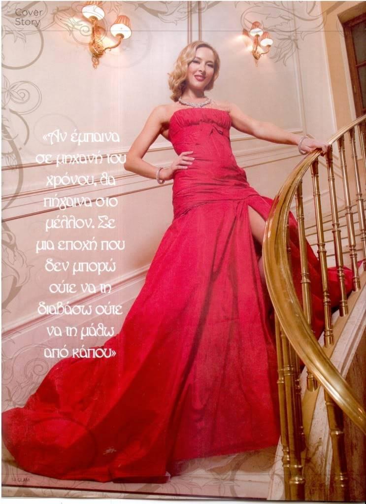 Φ. Ξυλά: Αν και δεν είναι μία παραδοσιακή γυναίκα, ζηλεύει πολύ τον άντρα της!  ~ Tlife.gr 27.12.2010  Glam234