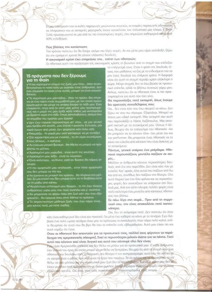 Φ. Ξυλά: Αν και δεν είναι μία παραδοσιακή γυναίκα, ζηλεύει πολύ τον άντρα της!  ~ Tlife.gr 27.12.2010  Glam23456