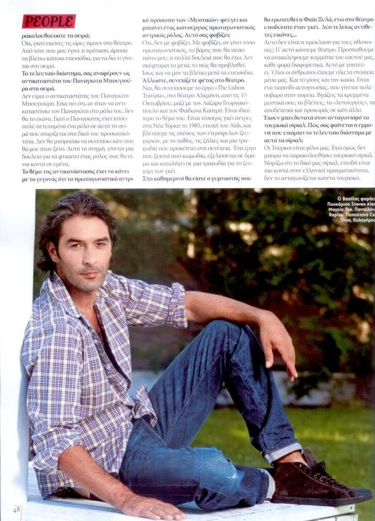 """Βασίλης Μπισμπίκης - Ο νέος πρωταγωνιστής των """"Μυστικών της Εδέμ"""" αποκαλύπτει ότι είναι παντρεμένος ~ ΕΓΩweekly (9/9/2010) JPG3-3"""