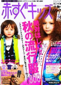Japoniški žurnalai Akasugu_Kids_ex