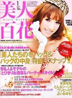 Japoniški žurnalai Bijin_Hyakka_ex