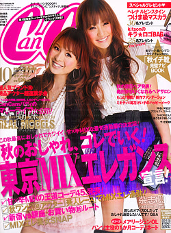 Japoniški žurnalai CanCam_ex