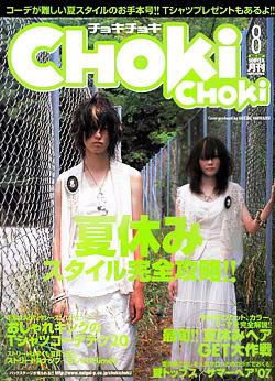 Japoniški žurnalai ChokiChoki_ex