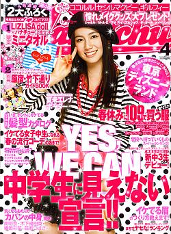 Japoniški žurnalai Hanachu_ex
