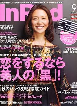Japoniški žurnalai Inred_ex