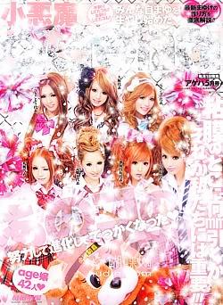 Japoniški žurnalai Ageha_ex