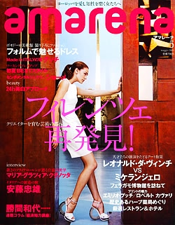 Japoniški žurnalai Amarena_ex