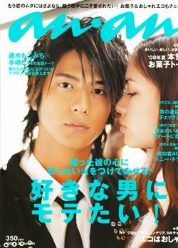 Japoniški žurnalai Anan_ex