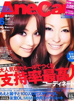 Japoniški žurnalai Anecan_ex