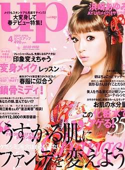 Japoniški žurnalai Beas_up_ex