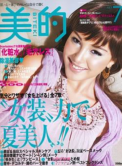Japoniški žurnalai Biteki_ex