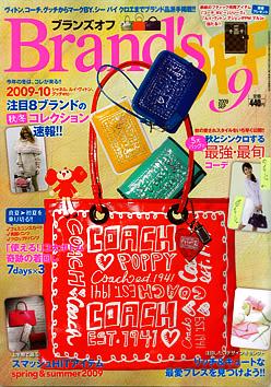 Japoniški žurnalai Brands_off_ex